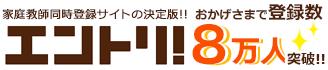 家庭教師バイト同時登録サイト「エントリ!」ついに7万人登録突破!