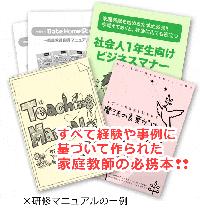 研修マニュアル