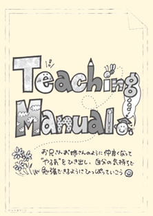 Teaching Manual